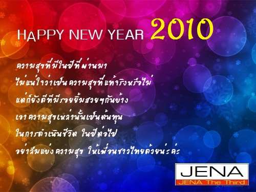 New year 2010 from JENA THE THIRD: ERP consultant