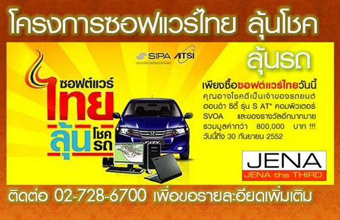 SIPA-ATSI software Thai promotion