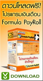 โปรแกรมเงินเดือน สำเร็จรูป โหลดฟรี Formula Payroll